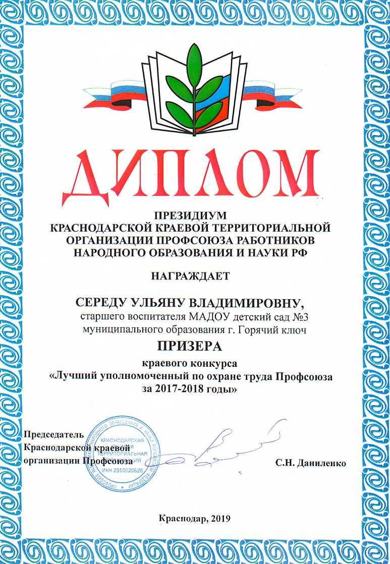 Диплом Призера краевого конкурса « Лучший уполномоченный по охране труда в 2017-2018 г.»