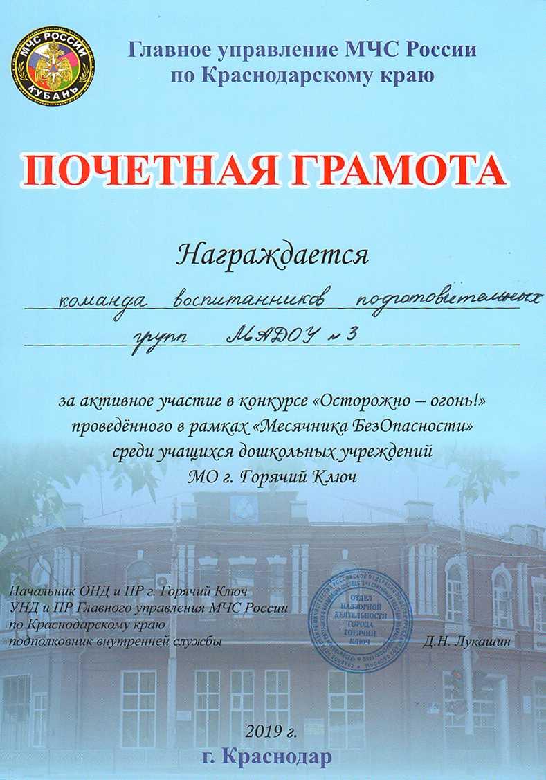Главное управление МЧС России по Краснодарскому краю