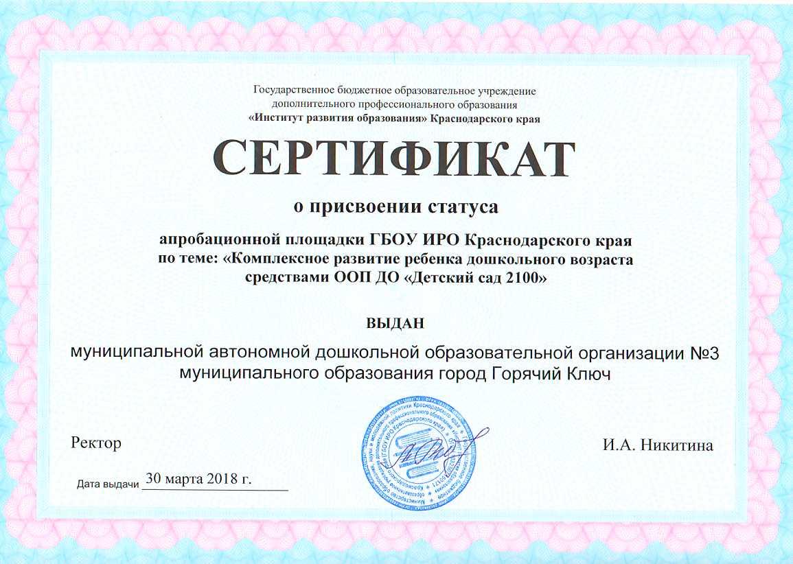 Сертификат о присвоении статуса апробационной площадки
