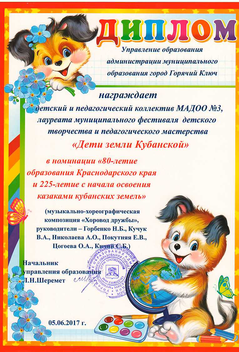 Диплом Управления образования администрации муниципального образования город Горячий Ключ