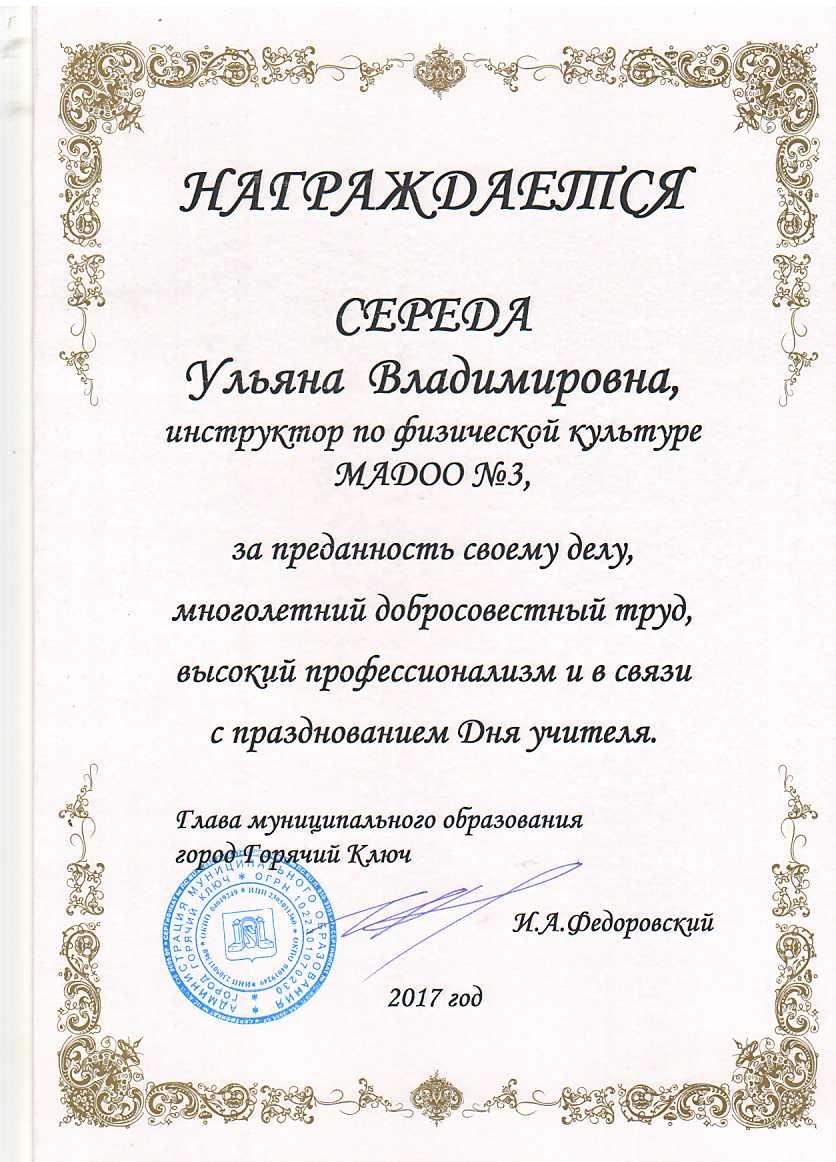 Почетная грамота РФ КК администрация муниципального образования город Горячий Ключ