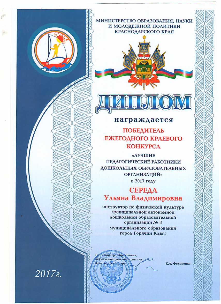 Диплом Министерства Образования,науки и молодежной политики Краснодарского края