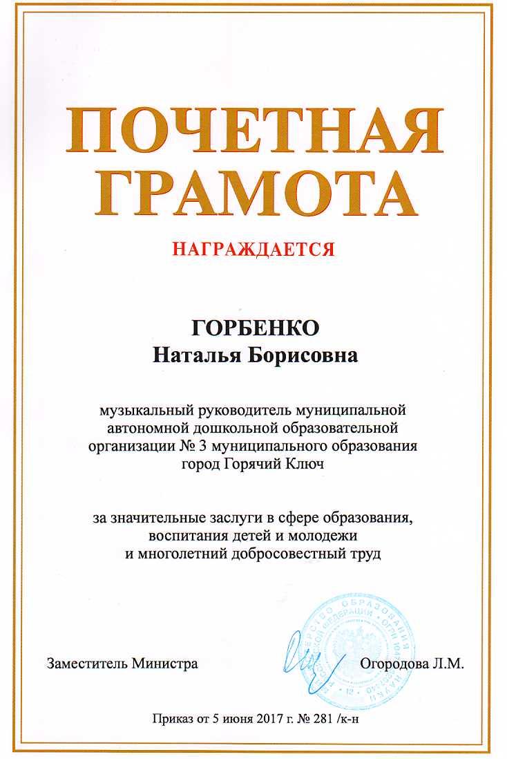 Почетная грамота Министерства Образования и Науки РФ