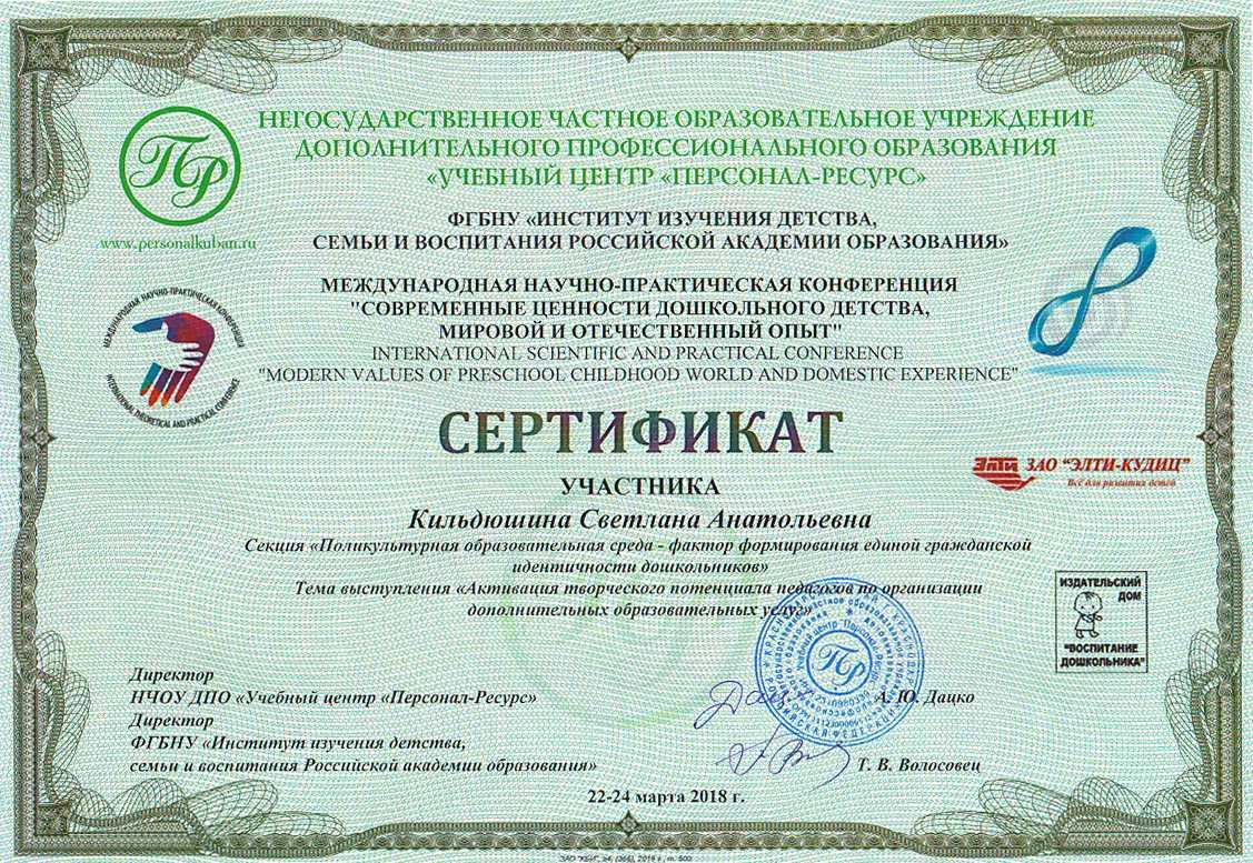 Сертификат участника Международной научно-практической конференции