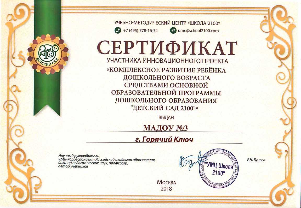 """Сертификат УМЦ """" Школа 2100"""""""