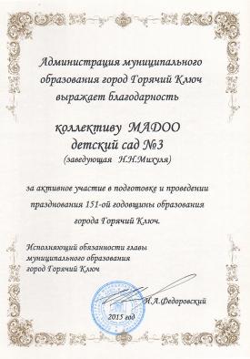 Благодарственное письмо Администрация муниципального образования город Горячий Ключ выражает благодарность коллективу МАДОО№3
