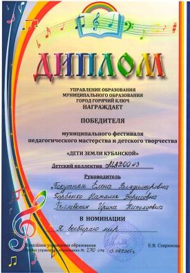 Диплом Победителя муниципального фестиваля педагогического мастерства и детского творчества