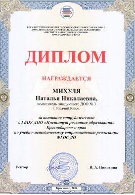 Диплом ГБОУ ИРО Краснодарского края за активное сотрудничество с ГБОУ ДПО