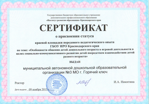 Сертификат о присвоении статуса краевой площадки педагогического опыта ГБОУ ИРО Краснодарского кра