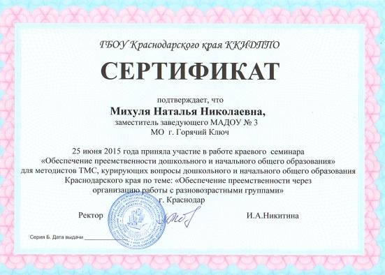 Сертификат ГБОУ Краснодарского края ККИДППО краевого семинара