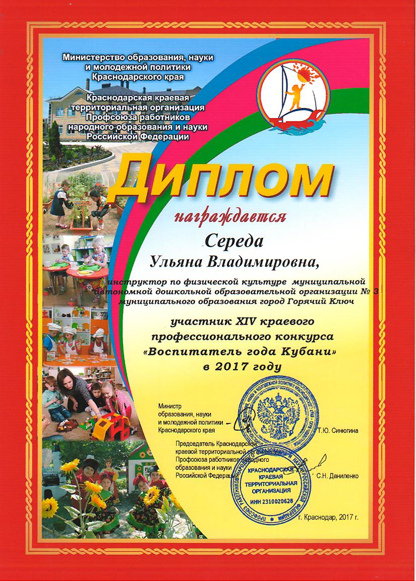 Диплом Министерства образования , науки и молодежной политики Краснодарского края.