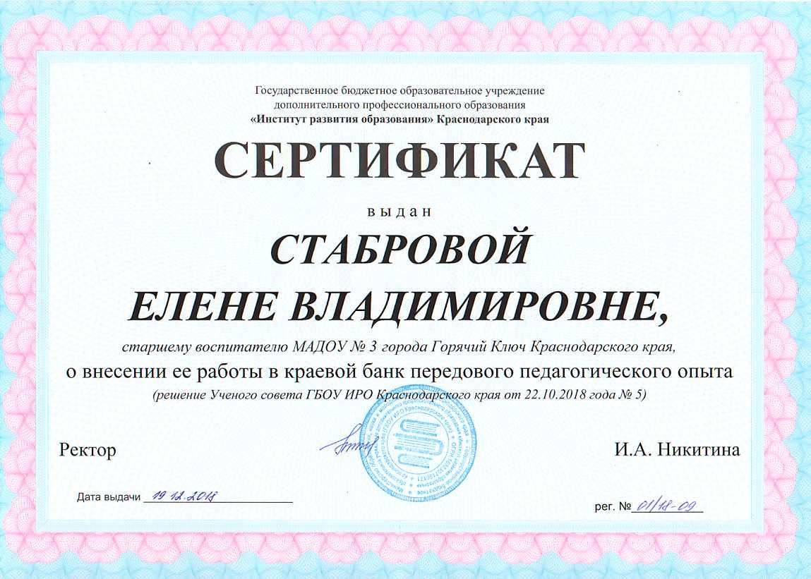 "Сертификат ГБОУДПО ИРО Краснодарского края """