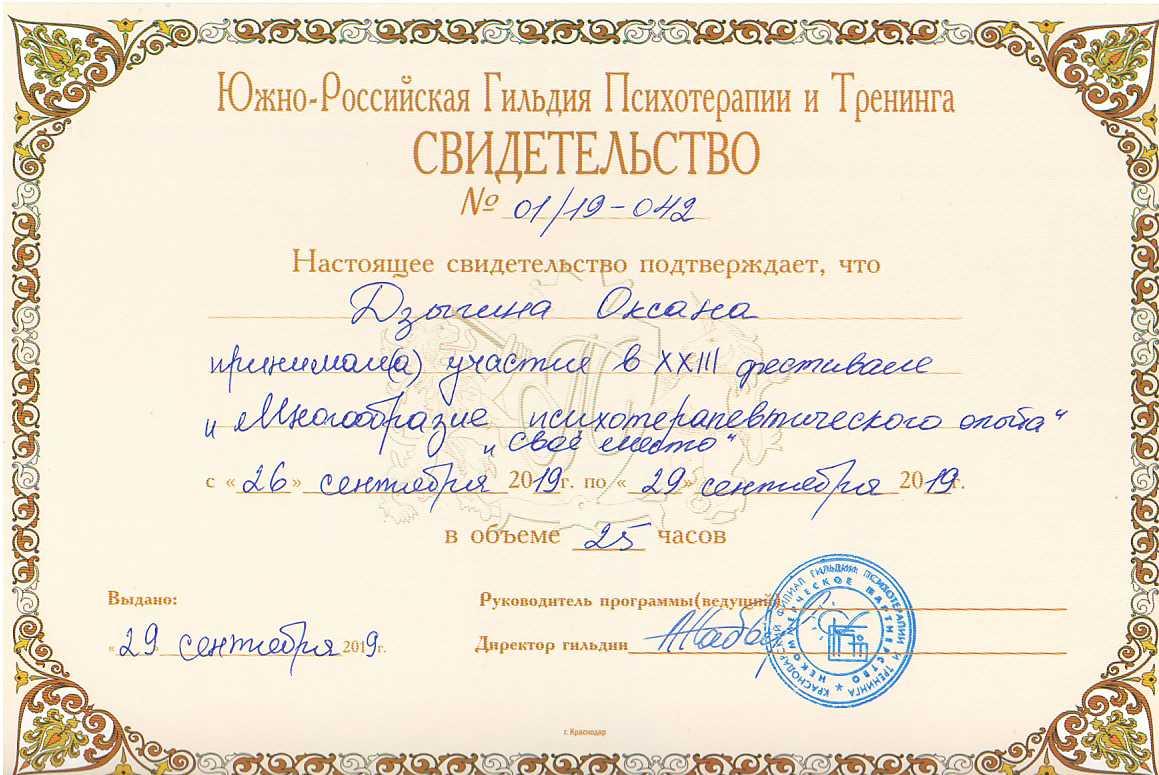 Южно-Российская Гильдия Психотерапии и Тренинга