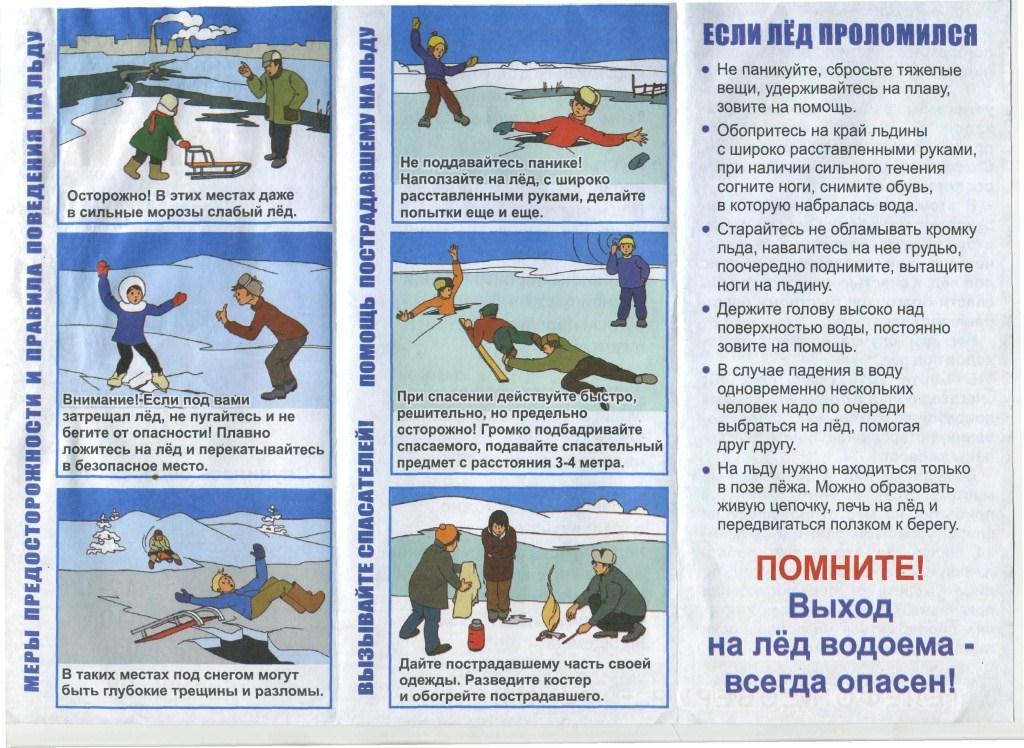 инструкции по поведению на льду